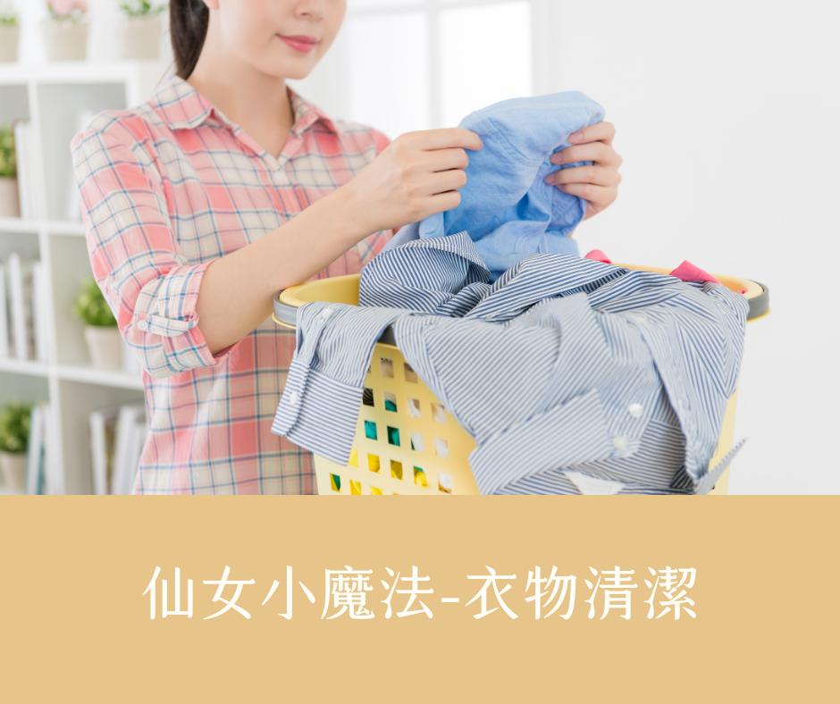仙女小魔法-衣物清潔