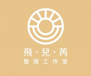 【好室生活官方網站成立慶祝活動】