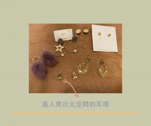 仙女拾物-進了異次元的耳環