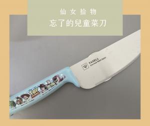 仙女拾物_兒童菜刀