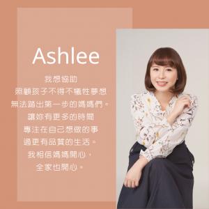 飛兒芮整理工作室-Ashlee