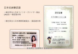 日本JALO整理收納認證課程心得分享