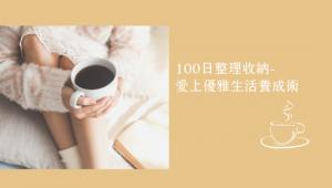100日整理收納-愛上優雅生活養成術