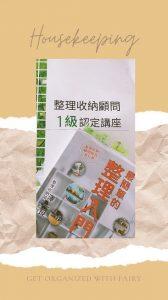 Housekeeping日本整理收納認定心得分享-ASHLEE