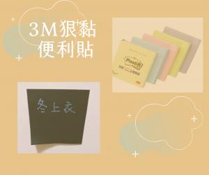 仙女魔法棒-3M便利貼