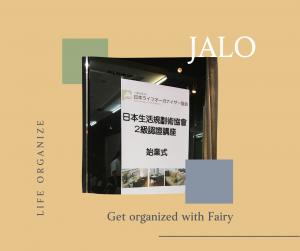 JALO 2級日本整理認定課程分享-菲菲