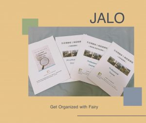 JALO日本整理收納認證心得分享-ASHLEE