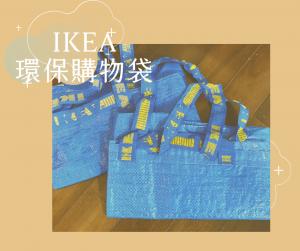 仙女魔法棒_IKEA