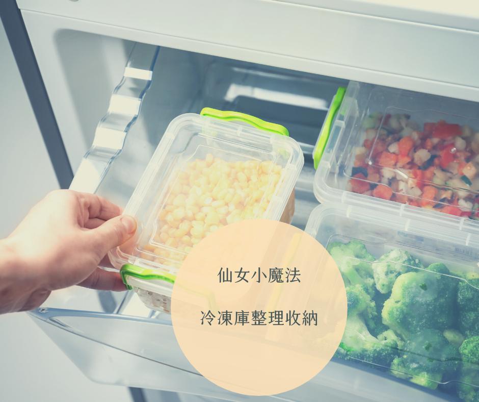 仙女小魔法-廚房整理術3_冰箱冷凍庫
